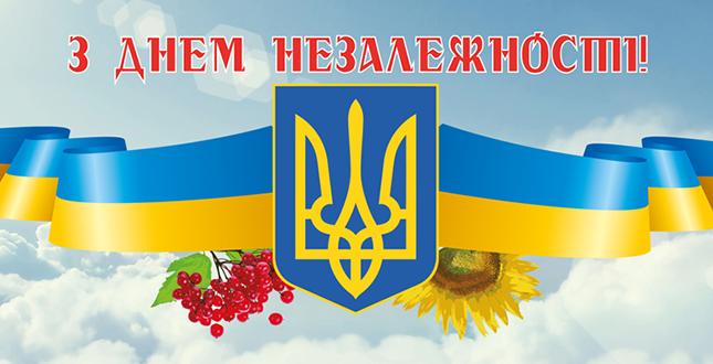 Картинки по запросу 28 річниця незалежності україни